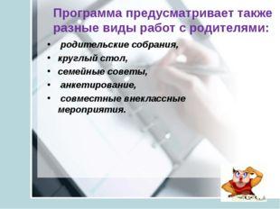 Программа предусматривает также разные виды работ с родителями: родительские
