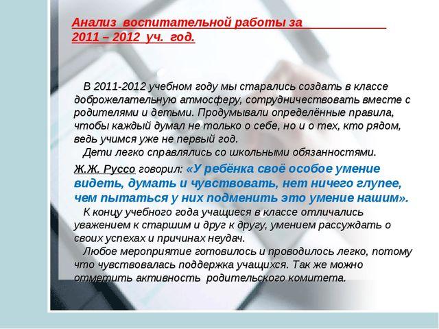 Анализ воспитательной работы за 2011 – 2012 уч. год. В 2011-2012 учебном году...