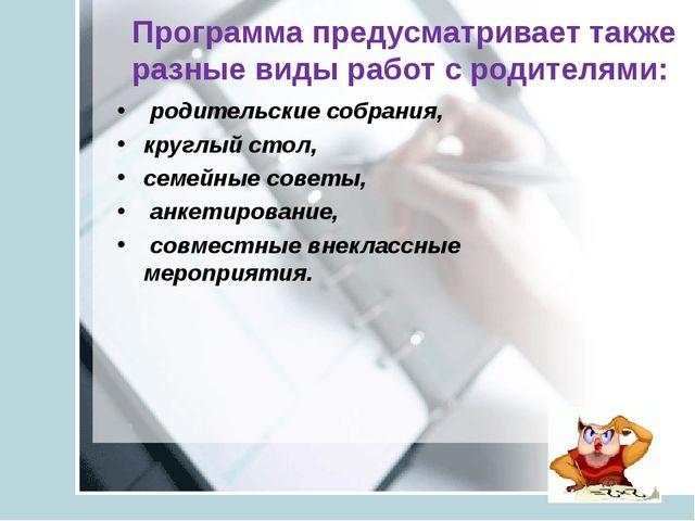 Программа предусматривает также разные виды работ с родителями: родительские...