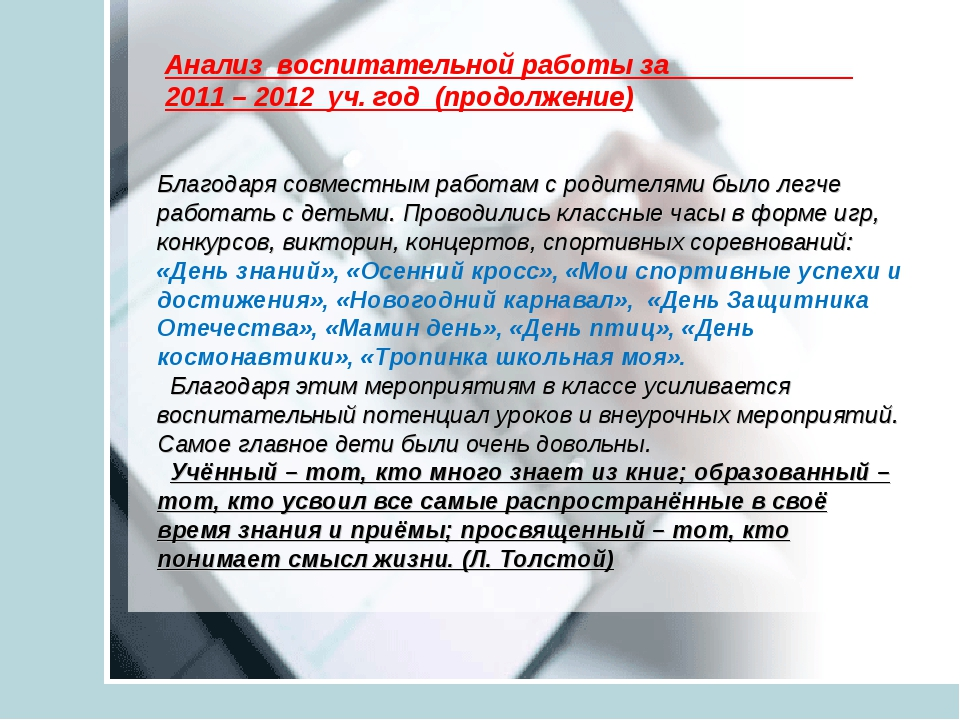 Анализ воспитательной работы за 2011 – 2012 уч. год (продолжение) Благодаря с...