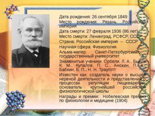 Дата рождения: 26 сентября 1849 Место рождения: Рязань, Российская империя