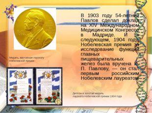 В 1903 году 54-летний Павлов сделал доклад на XIV Международном Медицинском