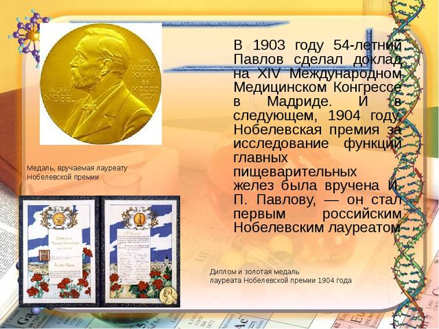 В 1903 году 54-летний Павлов сделал доклад на XIV Международном Медицинском...