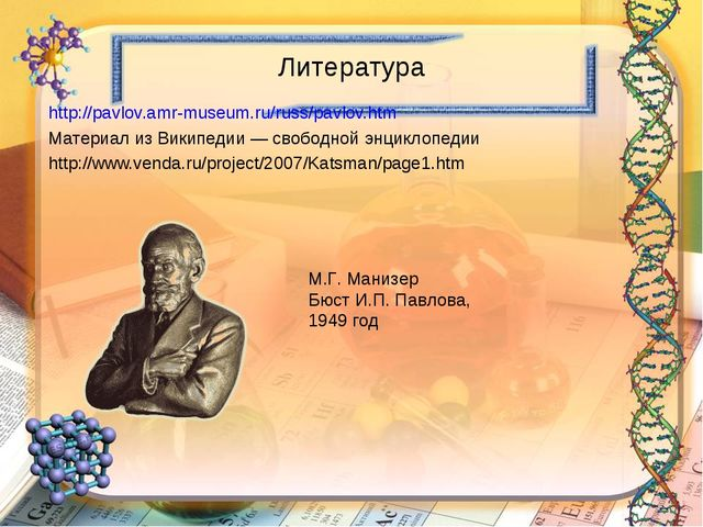 Литература http://pavlov.amr-museum.ru/russ/pavlov.htm Материал из Википедии...