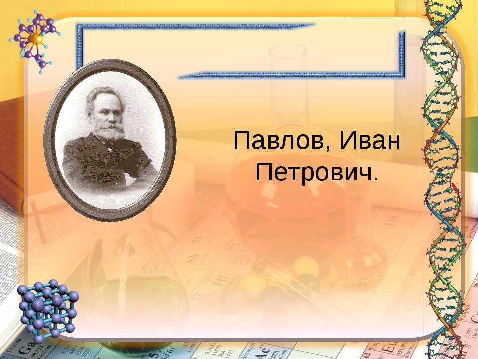 Павлов, Иван Петрович.