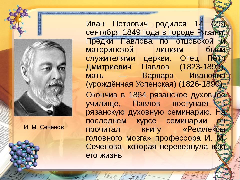 Иван Петрович родился 14 (26) сентября 1849 года в городе Рязани. Предки Пав...