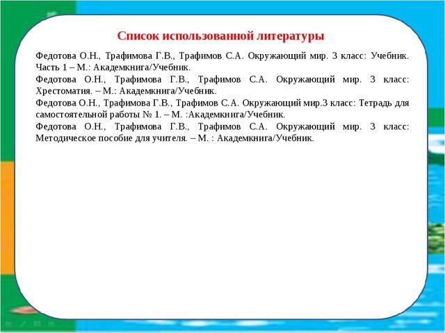 Список использованной литературы Федотова О.Н., Трафимова Г.В., Трафимов С.А....