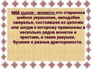 Мăй çыххи - монисто это старинное шейное украшение, наподобие ожерелья, состо