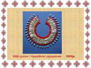 Мăй çыххи /Нашейное украшение  3000р.