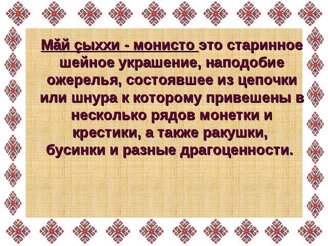 Мăй çыххи - монисто это старинное шейное украшение, наподобие ожерелья, состо...