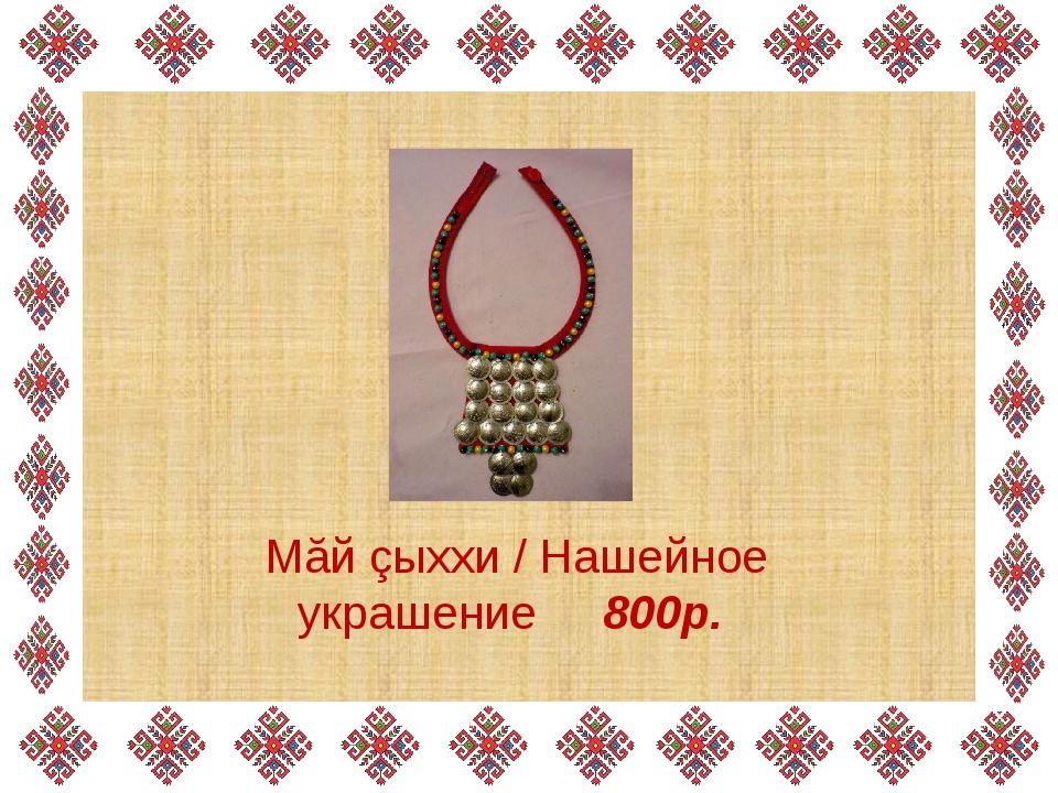 Мăй çыххи /Нашейное украшение  800р.