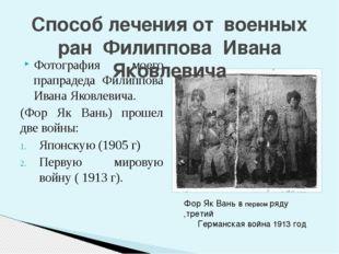 Фотография моего прапрадеда Филиппова Ивана Яковлевича. (Фор Як Вань) прошел