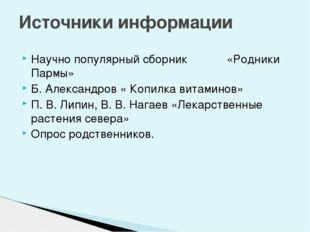 Научно популярный сборник «Родники Пармы» Б. Александров « Копилка витаминов»