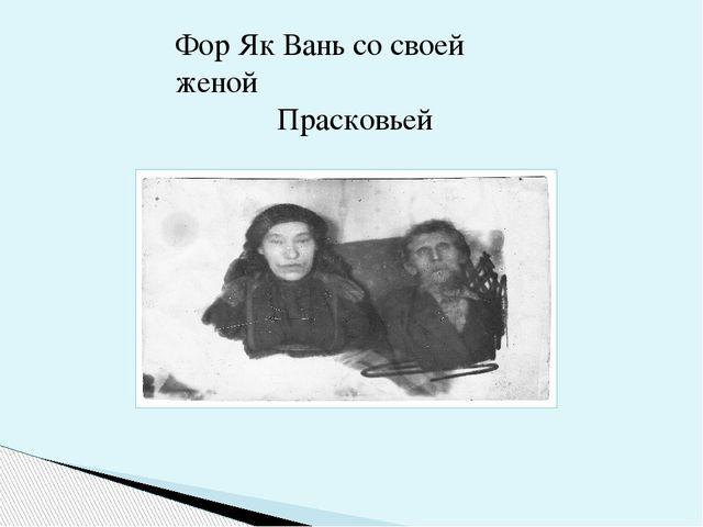 Фор Як Вань со своей женой Прасковьей