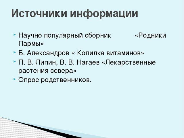 Научно популярный сборник «Родники Пармы» Б. Александров « Копилка витаминов»...