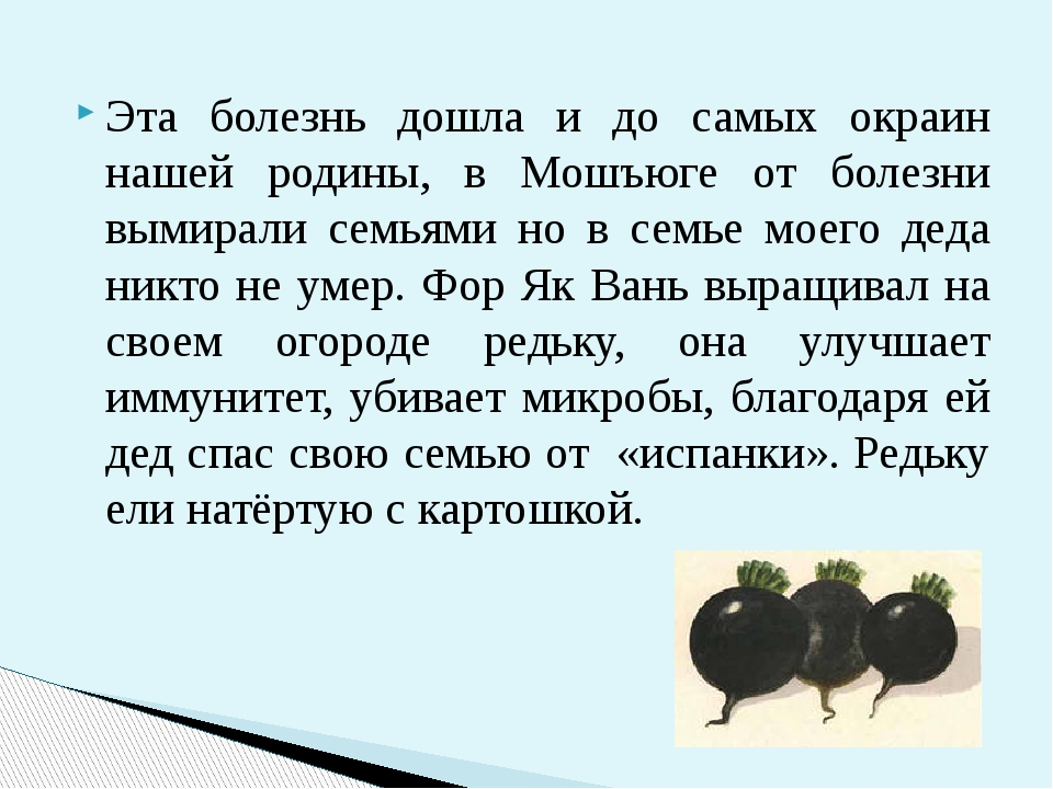 Эта болезнь дошла и до самых окраин нашей родины, в Мошъюге от болезни вымира...