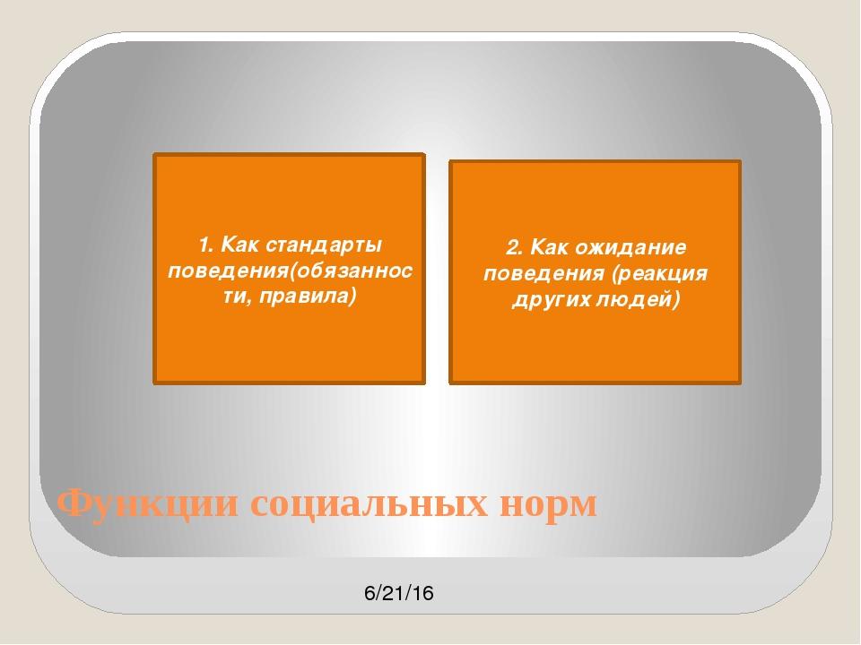 Функции социальных норм 1. Как стандарты поведения(обязанности, правила) 2. К...