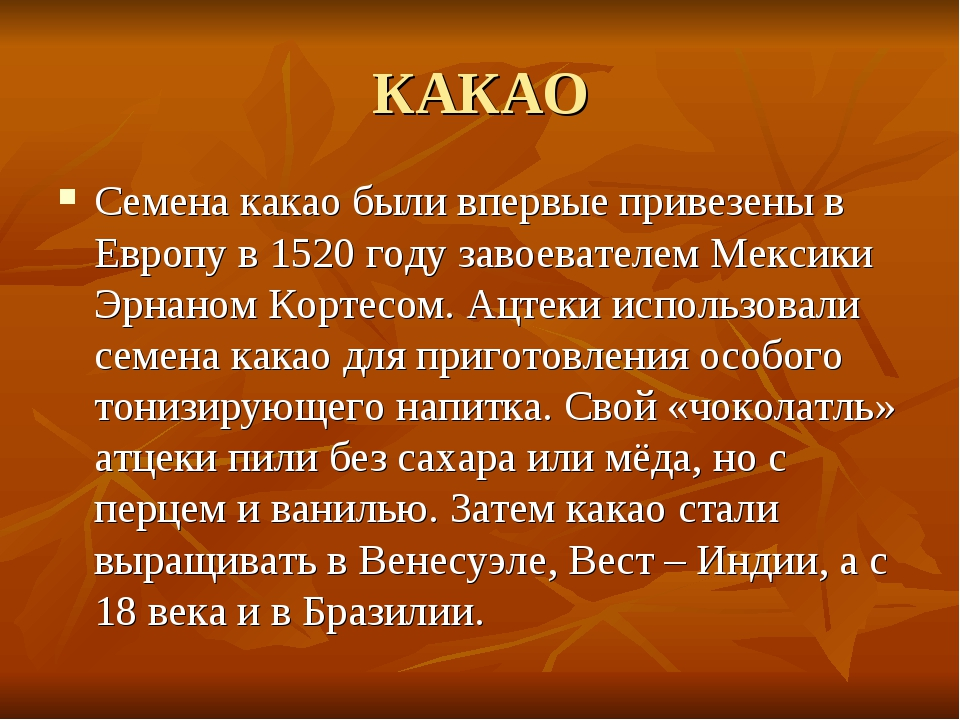 КАКАО Семена какао были впервые привезены в Европу в 1520 году завоевателем М...