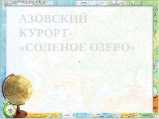 АЗОВСКИЙ КУРОРТ- «СОЛЕНОЕ ОЗЕРО»