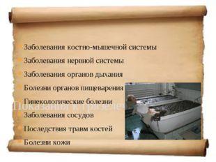 Показания к грязелечению Заболевания костно-мышечной системы Заболевания н