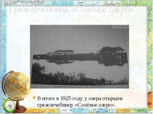 Грязелечебница «Солёное озеро» В итоге в 1925 году у озера открыли грязелечеб