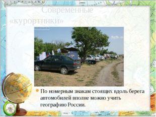 Современные «курортники» По номерным знакам стоящих вдоль берега автомобилей