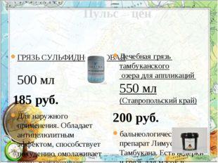 Пульс цен ГРЯЗЬ СУЛЬФИДНО-ИЛОВАЯ 500 мл 185 руб. Для наружного применения