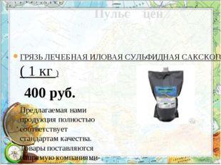 Пульс цен ГРЯЗЬ ЛЕЧЕБНАЯ ИЛОВАЯ СУЛЬФИДНАЯ САКСКОГО ОЗЕРА. Крым. ( 1 кг ) 40