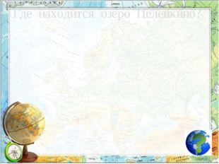 Где находится озеро Пеленкино?