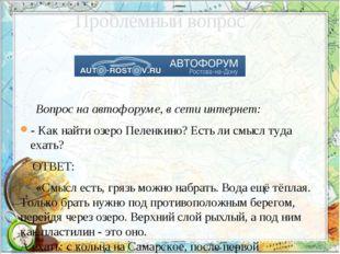 Вопрос на автофоруме, в сети интернет: - Как найти озеро Пеленкино? Есть ли