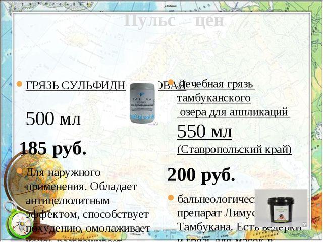 Пульс цен ГРЯЗЬ СУЛЬФИДНО-ИЛОВАЯ 500 мл 185 руб. Для наружного применения...
