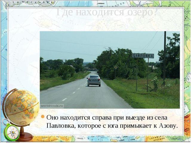 Где находится озеро? Оно находится справа при выезде из села Павловка, котор...
