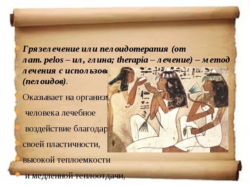 Грязелечение или пелоидотерапия (от лат.pelos– ил, глина;therapia– лечени...