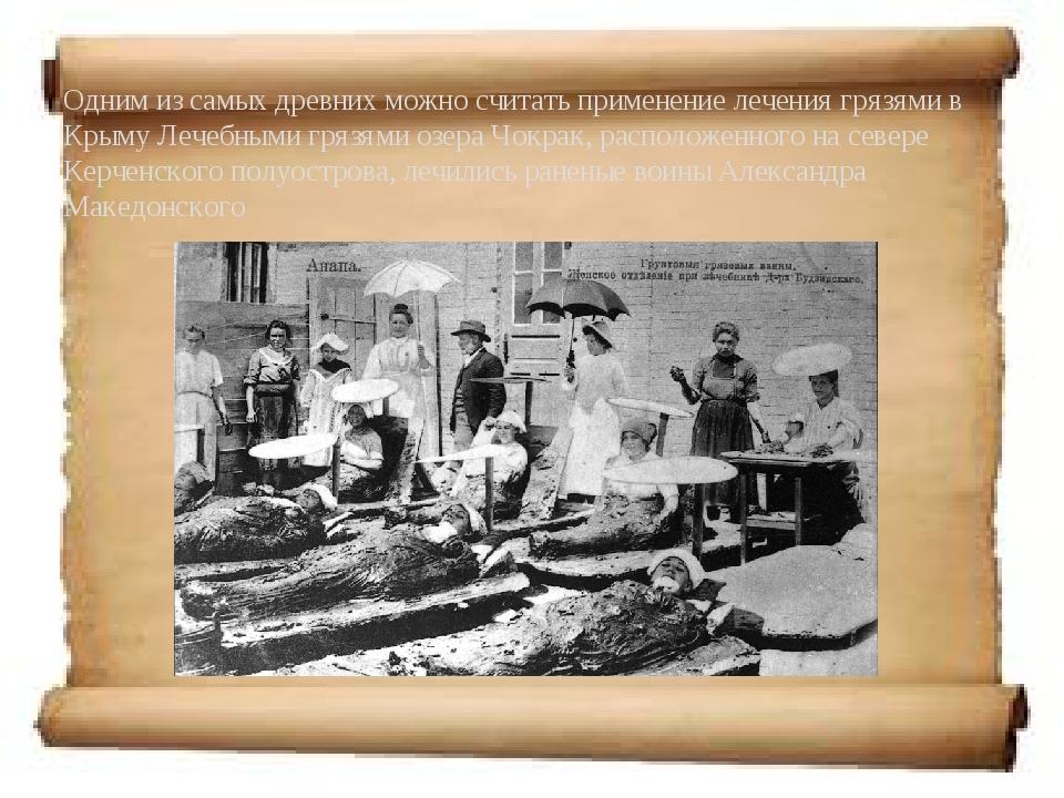 Одним из самых древних можно считать применение лечения грязями в Крыму Лечеб...