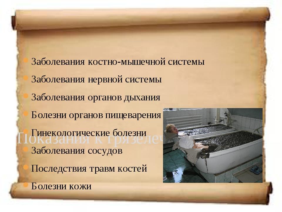 Показания к грязелечению Заболевания костно-мышечной системы Заболевания н...