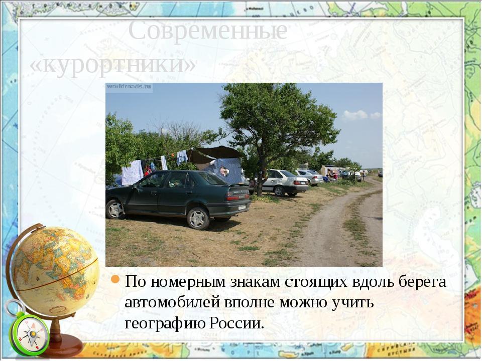 Современные «курортники» По номерным знакам стоящих вдоль берега автомобилей...