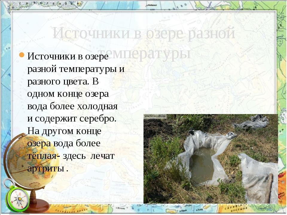 Источники в озере разной температуры Источники в озере разной температуры и р...