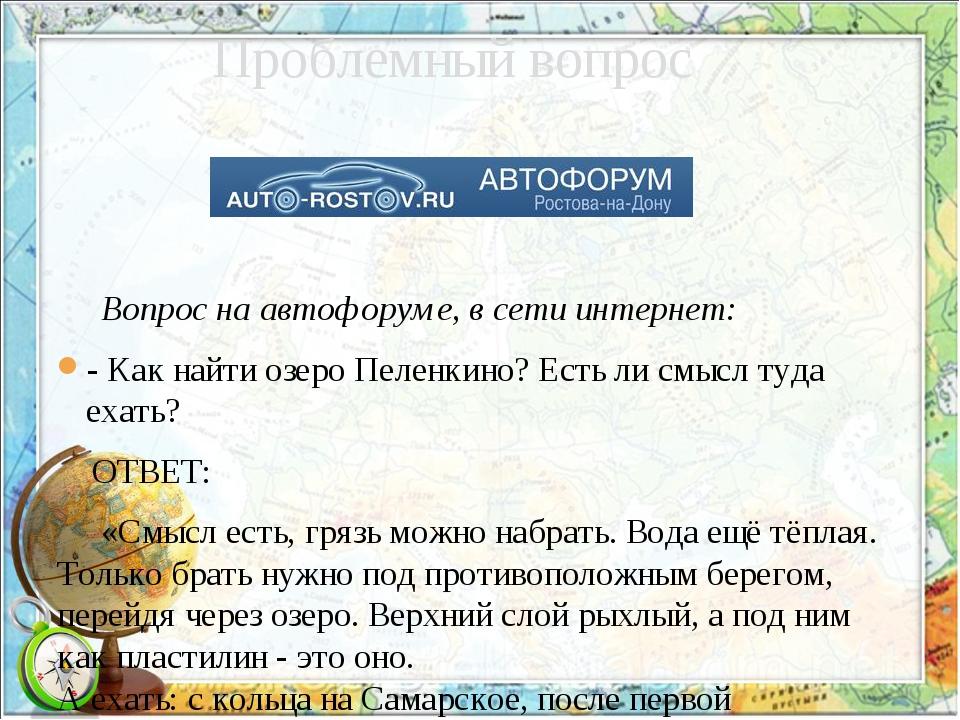 Вопрос на автофоруме, в сети интернет: - Как найти озеро Пеленкино? Есть ли...