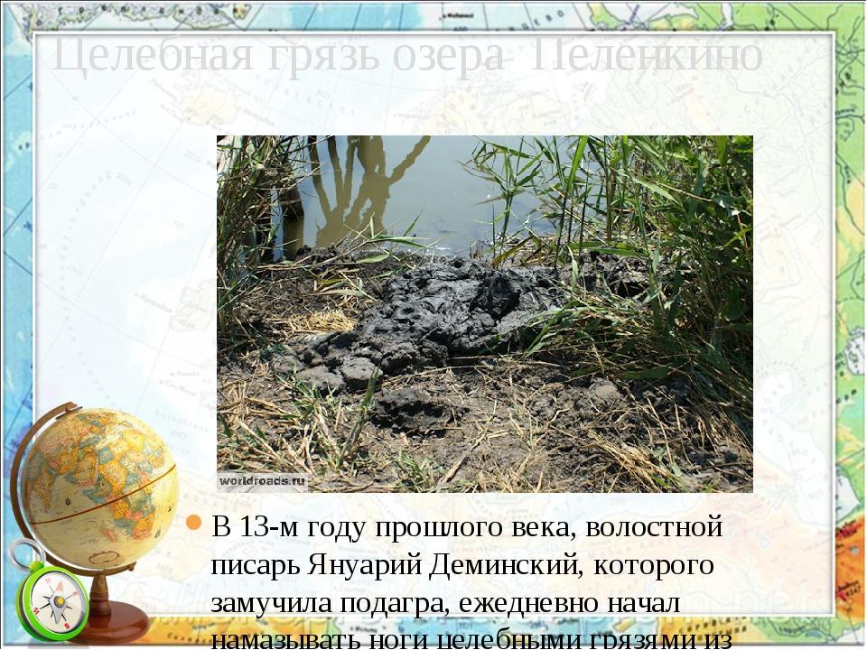 Целебная грязь озера Пеленкино В 13-м году прошлого века, волостной писарь Ян...