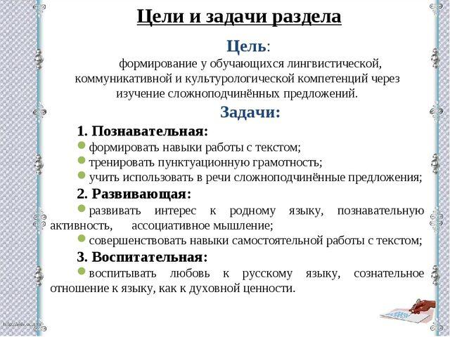 Цели и задачи раздела Цель: формирование у обучающихся лингвистической, комму...