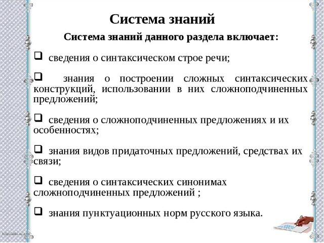 Поурочное планирование по русскому языку 5 класс ладыженская сложноподчиненные