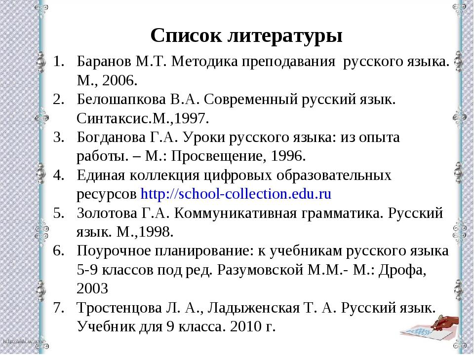 Баранов М.Т. Методика преподавания русского языка. М., 2006. Белошапкова В.А....
