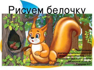 Рисуем белочку Подготовила учитель начальных классов Александро-Невской СОШ А