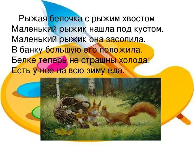 Рыжая белочка с рыжим хвостом Маленький рыжик нашла под кустом. Маленький ры...