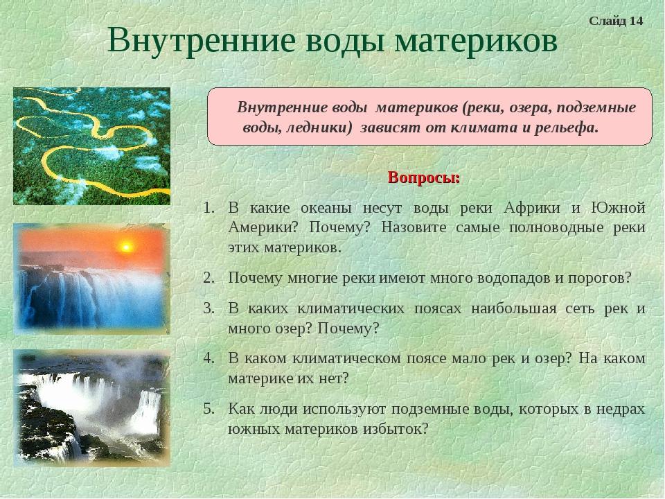 Внутренние воды материков Внутренние воды материков (реки, озера, подземные в...