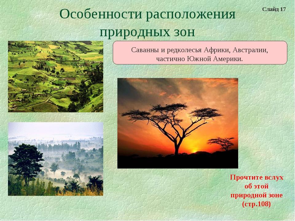 Особенности расположения природных зон Прочтите вслух об этой природной зоне...