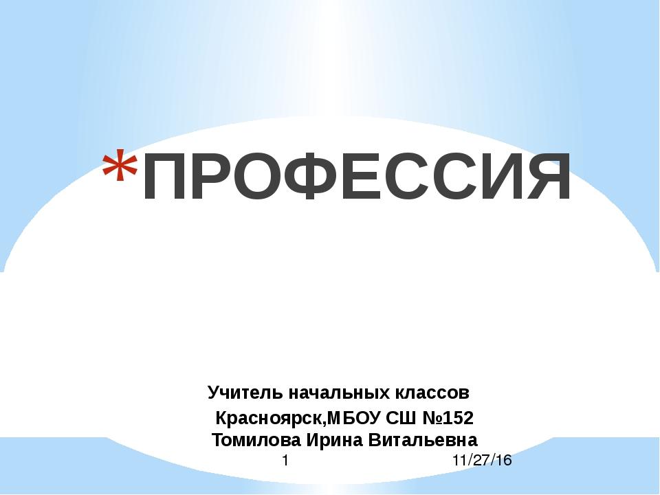 Учитель начальных классов Красноярск,МБОУ СШ №152 Томилова Ирина Витальевна...