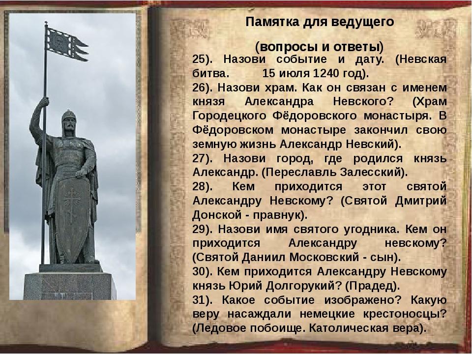Имя александра невского связано с событиями