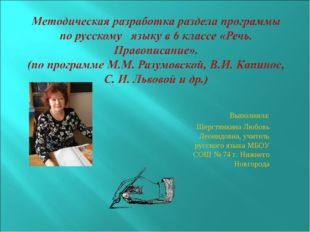 Выполнила: Шерстянкина Любовь Леонидовна, учитель русского языка МБОУ СОШ № 7