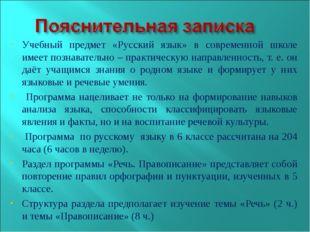 Учебный предмет «Русский язык» в современной школе имеет познавательно – прак